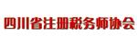 四川省注册税务师协会