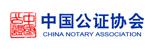 中国公证协会