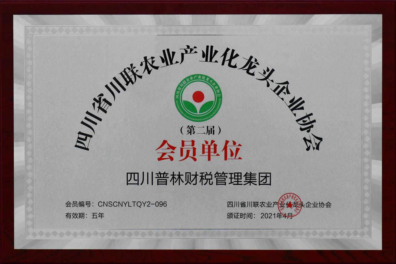 川联农企协会会员单位
