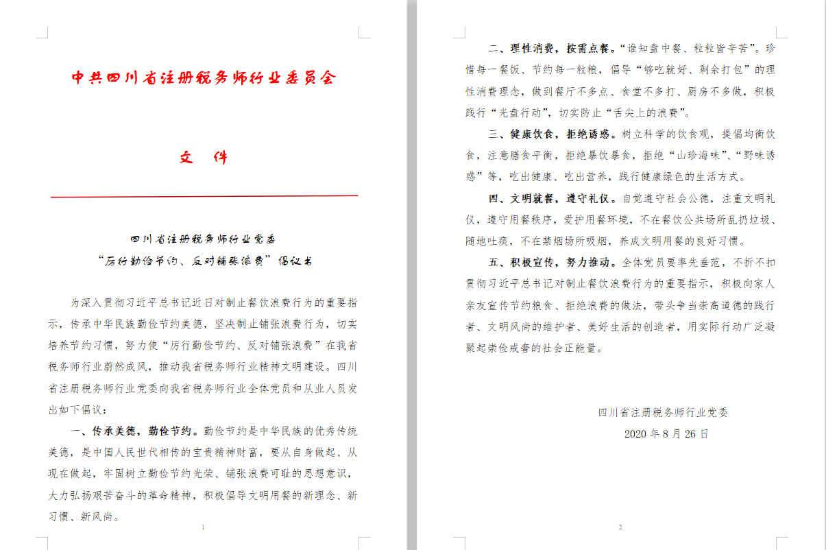 """四川省注册税务师行业党委""""厉行勤俭节约、反对铺张浪费""""倡议书"""