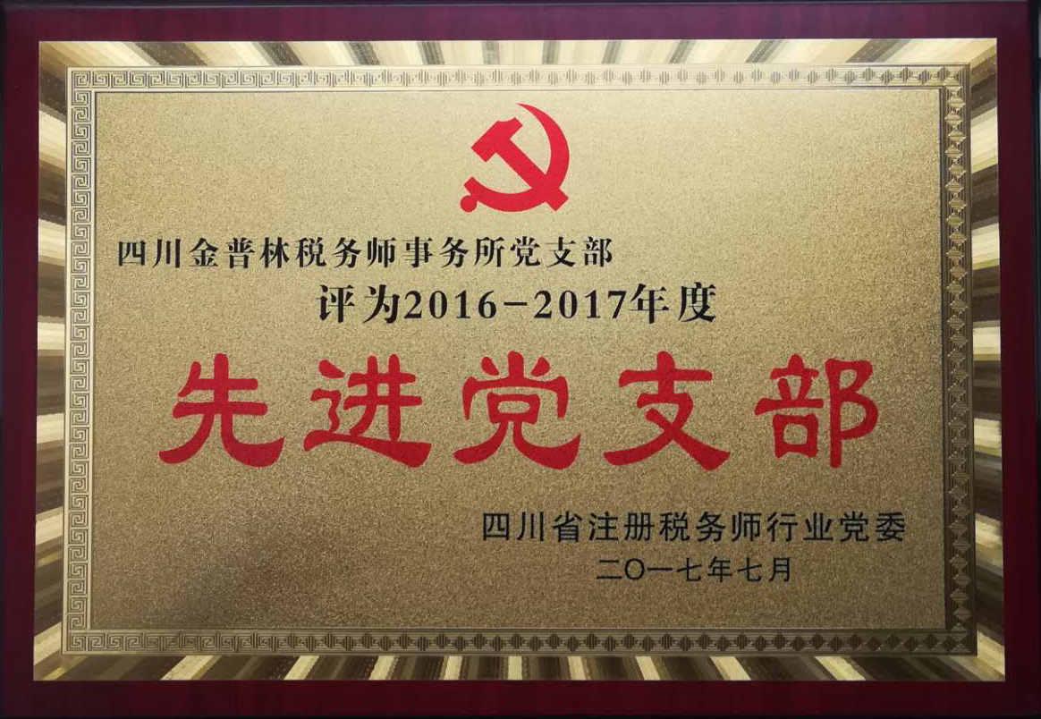 2016-17年度先进党支部