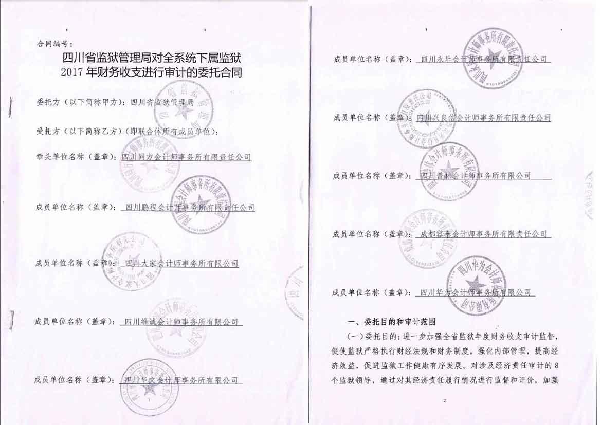 四川省监狱管理局审计项目