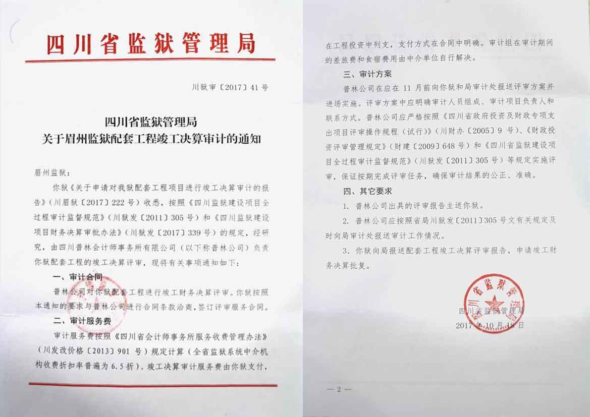四川省监狱管理局眉山审计项目