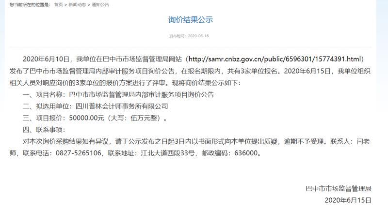 巴中市市场监督管理局审计项目