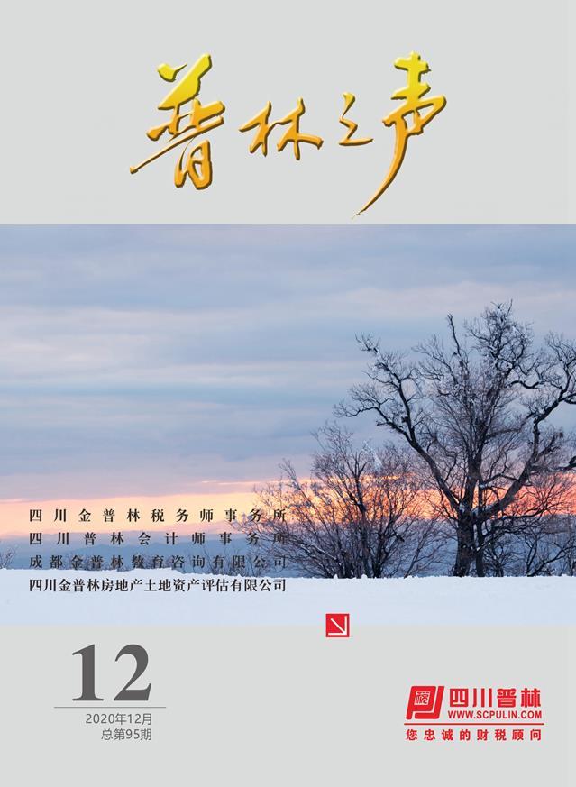 2020年12月刊《普林之声》第95期
