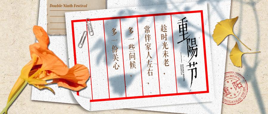 重阳佳节   四川普林祝您及家人好运连连,幸福安康!